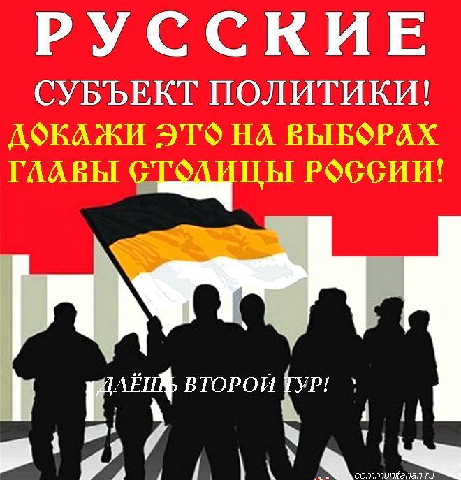 Тихая революция. Патриотические силы объединяются перед выборами мэра Москвы. Даешь второй тур!