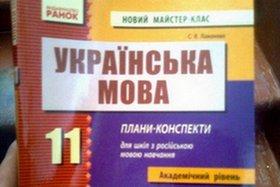 Укрохазария: школьников заставляют писать, что на Донбассе живут «полулюди»
