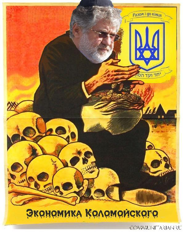 Как Украина стала беднейшей страной Европы или О самом интимном месте Коломойского (его кошельке) -