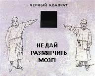 Будь бдительным! «Чёрный квадрат», которым компостируют мозг