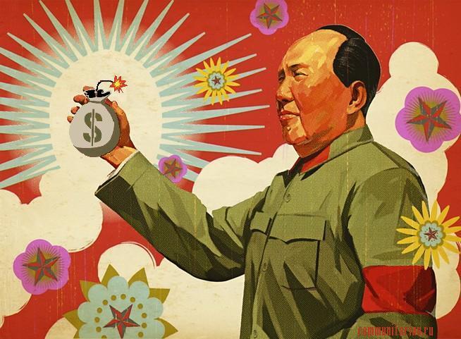 В. Катасонов. О «бомбе», которую Китай «взорвал» 20 ноября 2013 года (часть I)