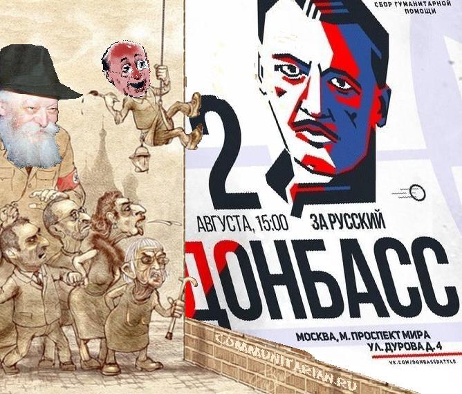 """После проведения митинга в поддержку Новороссии """"библейский народ"""" таки не удержался от провокации"""