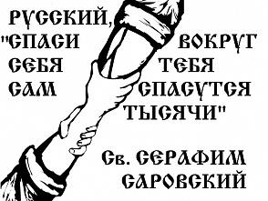 О Русском национализме и «Родноверии» (Часть I-II)