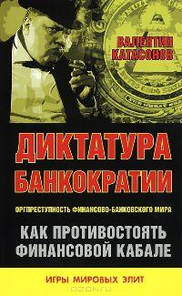 диктатура банкократии.jpg