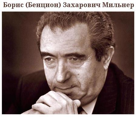 Бенцион Мильнер.JPG