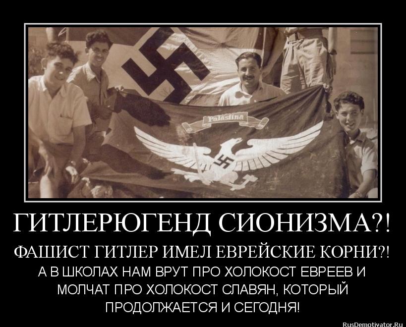 гитлер, холокост.png