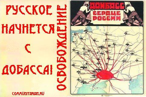 Донбасс.jpg