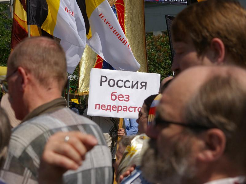 россия без педерастов1.jpg