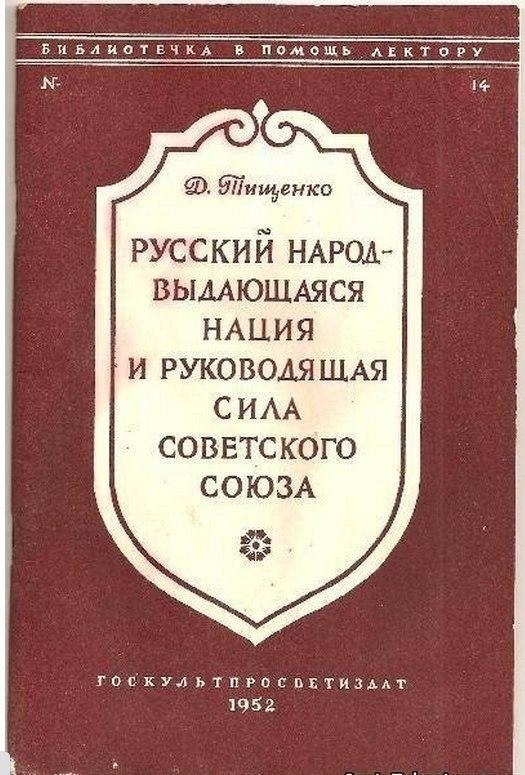 русофилия при сталине.jpg