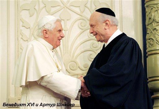папа римский, раввин нью-йорка