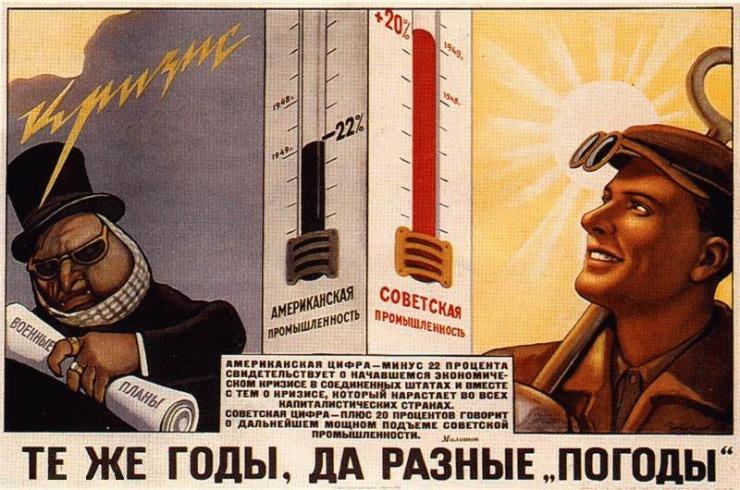 сталинская экономика7.jpg