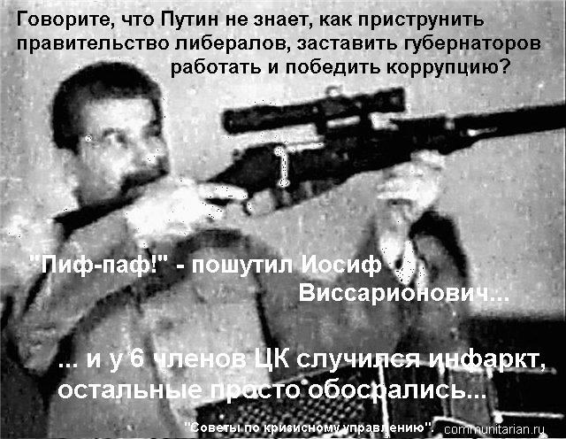 Сталин, кризисное управление.JPG