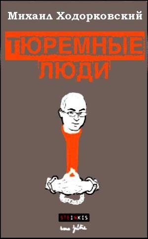 ходорковский, тюремные люди.jpg
