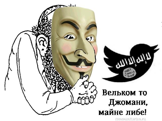 твиттер, анонимус.PNG