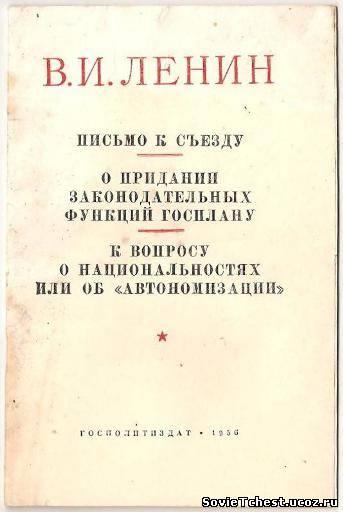 ленин, о национальностях.jpg