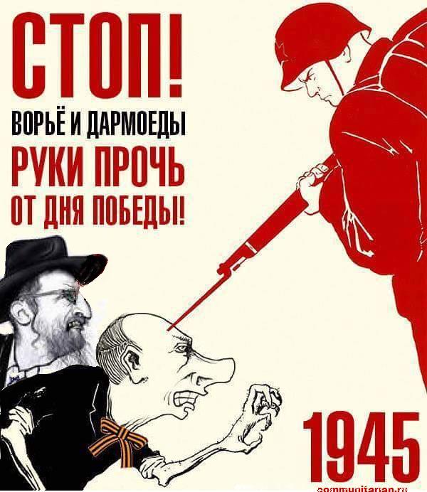 Руки прочь от Великой Победы!