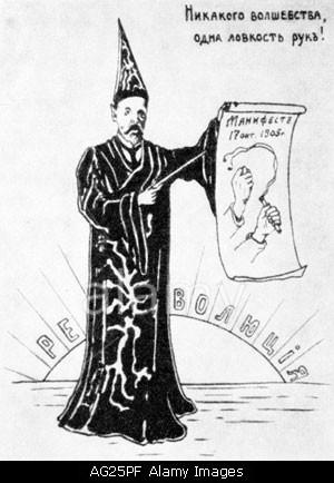 витте, 1905.jpg