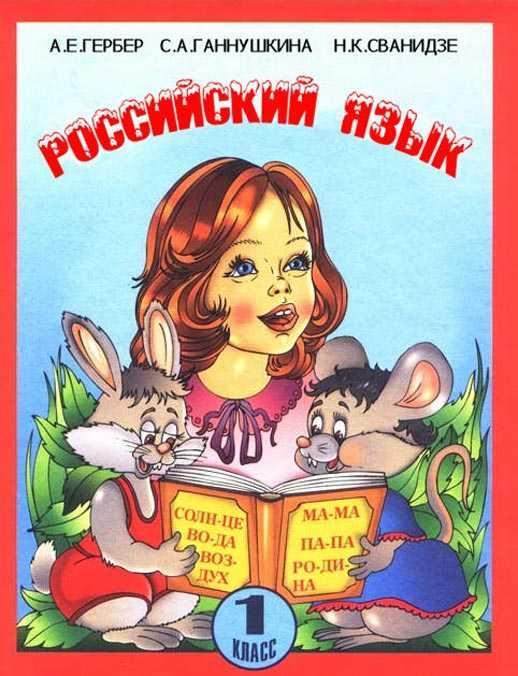 российский язык.jpg