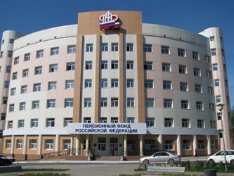 Пенсионный фонд, хабаровск.jpg