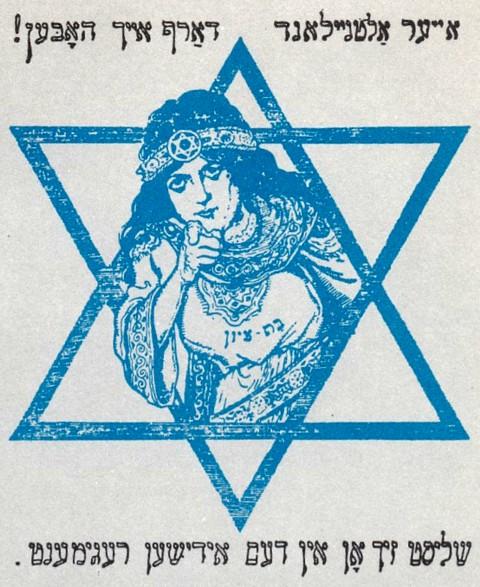 плакат, призыв, евреи, ты записался добровольцем.jpg