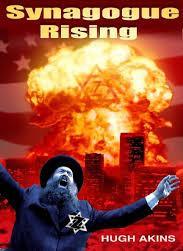 синагога сатаны