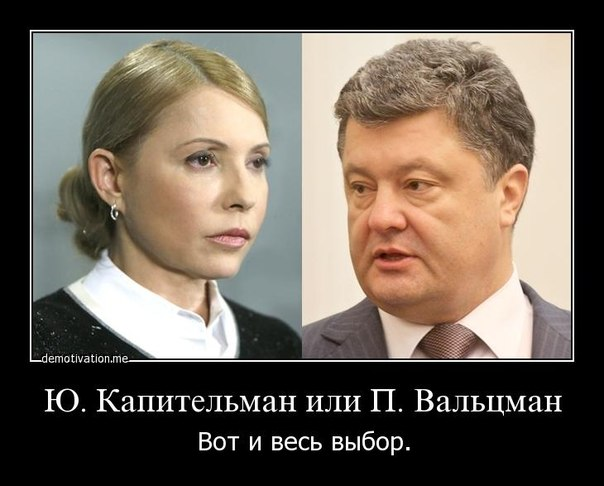 украина, выборы1.jpg