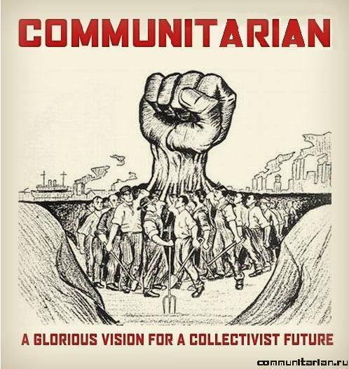 коммунитаризм.jpg