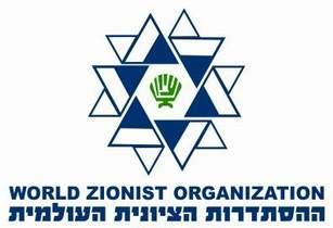 Всемирная сионистская организация.jpg