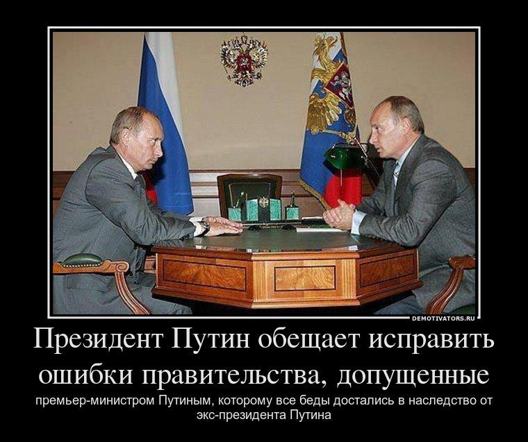 президент путин премьер путин.jpg