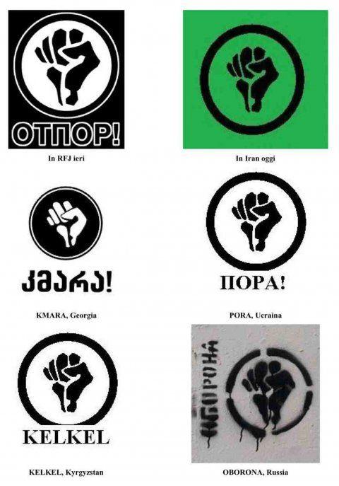 отпор.jpg