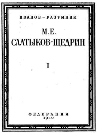 салтыков - щедрин.jpg