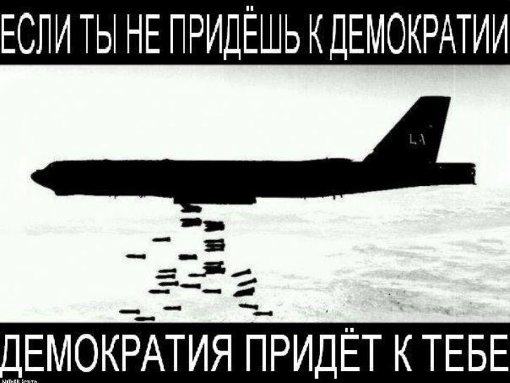 демократизирующие бомбардировки.jpg
