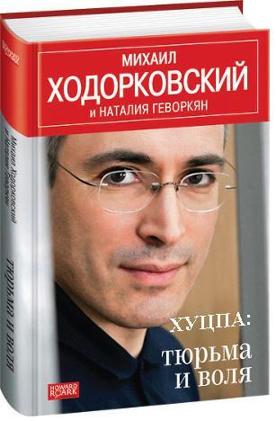 ходорковский, хуцпа.JPG