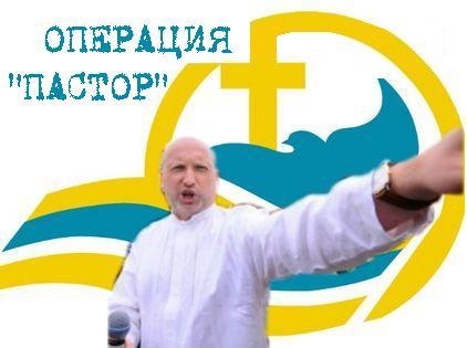 Пастор Турчинов.JPG