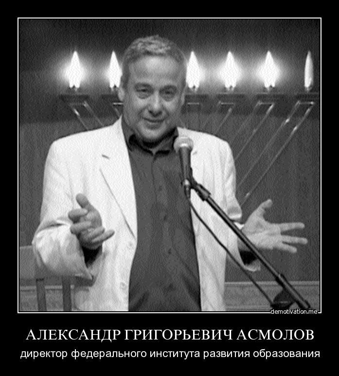Асмолов.jpg