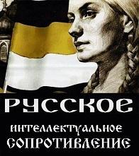 Геноцид Русского народа в зеркале демографии