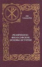 Постижение истории. Историософия Л.А.Тихомирова (часть 2)
