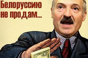 Опасный «кривой» взгляд из России на А.Лукашенко