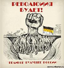 Русский социализм. Что делать и как делать?