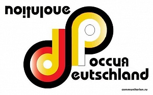«Ты не одинок»: 90% немцев готовы отказаться от капитализма, а каждый пятый жаждет революции!