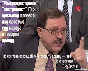 Юрий Мухин арестован и этапирован в Москву за «мыслепреступление»