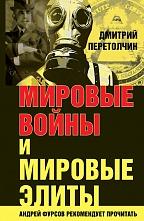 А.И. Фурсов «О заговорщиках, поджигателях и других»