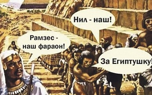 Мы и рабы