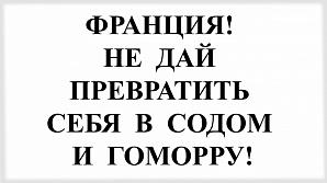 Французские патриоты: вся надежда на Россию!  Или об очередном предательстве Ватикана