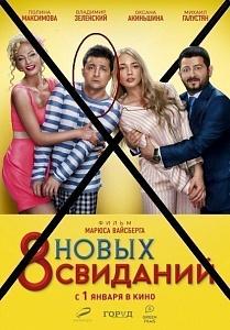 Стартовала акция по бойкоту фильма Зеленского «8 новых свиданий»