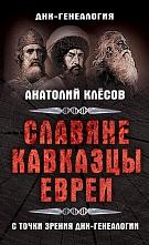 Профессор А.А. Клёсов: «Вызываю огонь на себя!»
