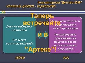 Союз укронацистов и иудо-либералов собрался воспитать наших детей: Артек становится площадкой для отработки «форсайт проекта «Детство 2030»»