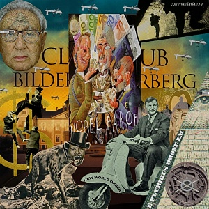 Список участников 63-й конференции Бильдербергского клуба (11-14 июня, Тельфс Бухен)