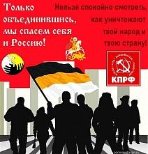 Время собирать камни. О консолидации сил Национал-патриотов и Коммунистов