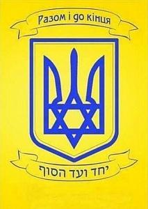 Униаты и иудеи объединились на «революционный пурим» - «отрезать уши Путину»
